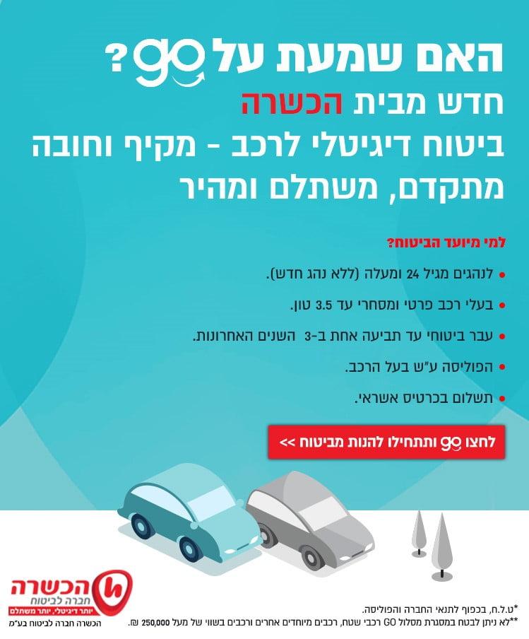 ביטוח דיגיטלי לרכב